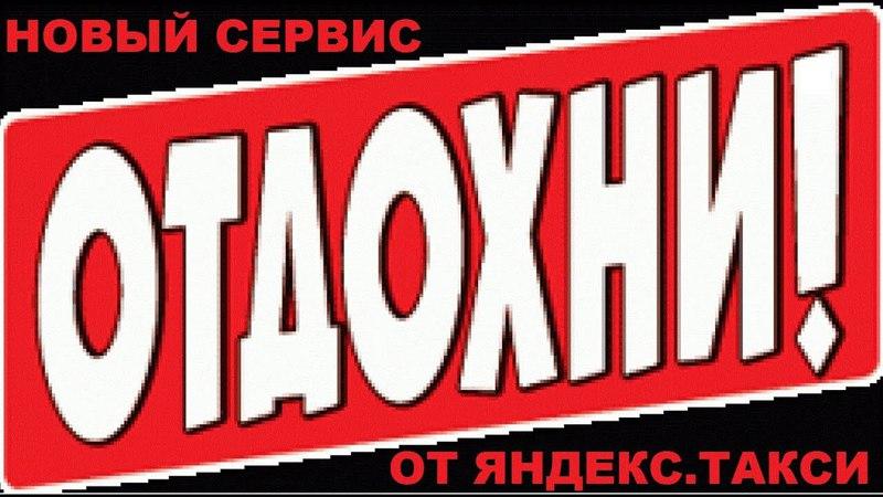 Яндекс . Отдохни - бесплатный сервис для водителей такси Yandex.Return free service for drivers