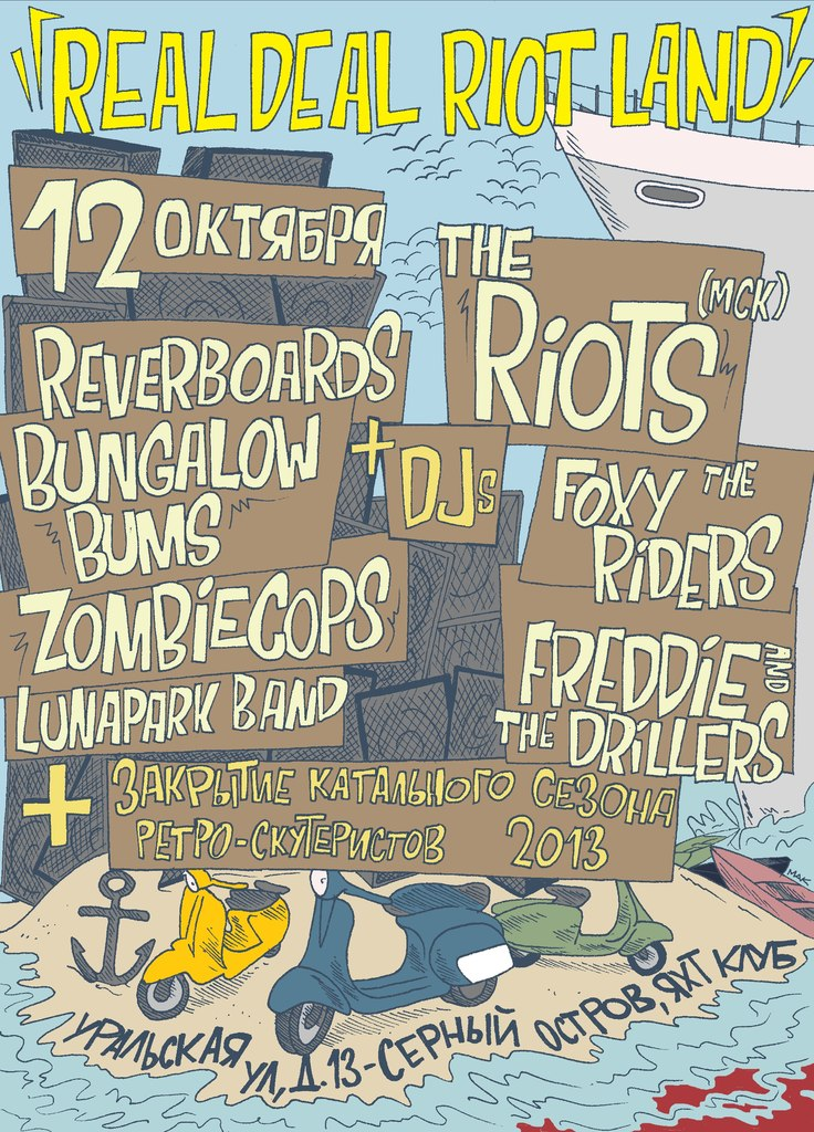 12.10 Real Deal Riot Land