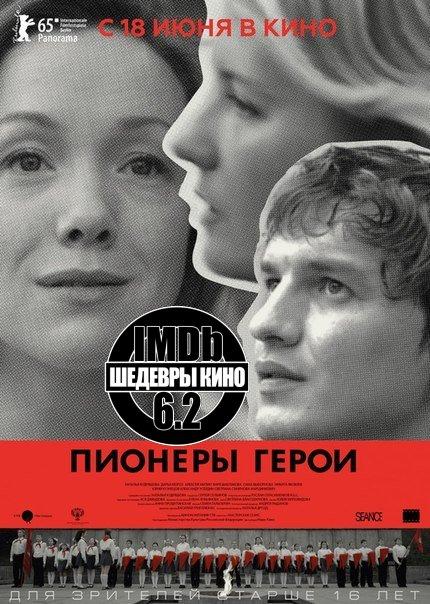Пионеры-герои (2015)