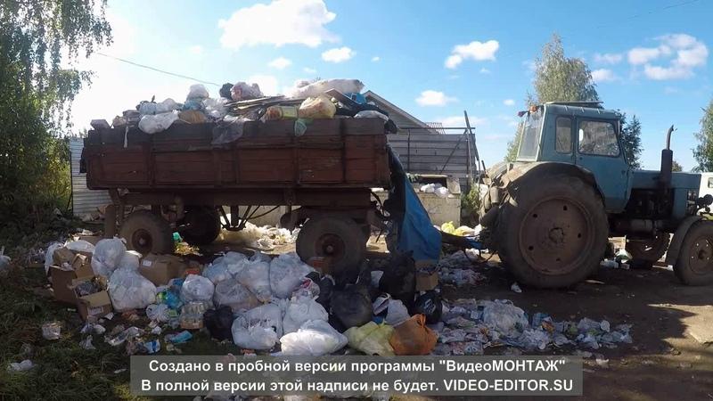 Великий Устюг Ужасы нашего городка единственная на весь город контейнерная площадка под мусор