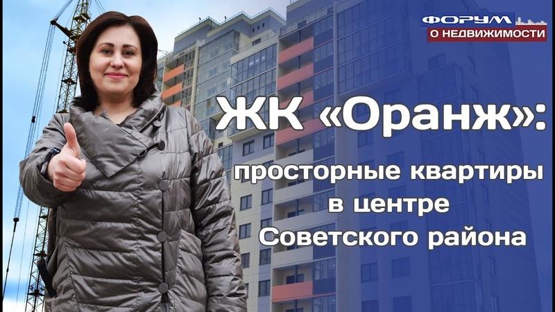 ЖК Оранж (Яблочкина 10а): просторные квартиры в центре Советского района