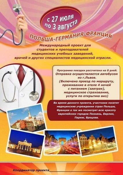 образование в австрии для белорусов