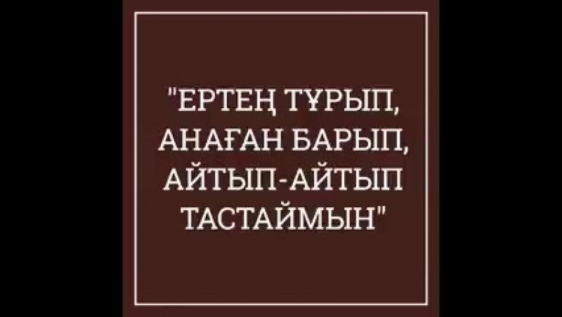 Ұйқының кезінде жанды,тəнді алатын кез _ Ерлан Ақатаев ( 240 X 240 ).mp4
