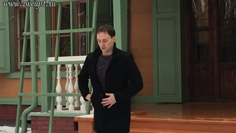 Музей-усадьба Льва Николаевича Толстого в Москве в Хамовниках. Приезд Стефана Цвейга