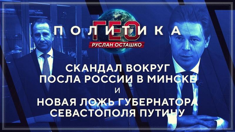 Скандал с послом России в Минске и ложь губернатора Севастополя Путину (Геополитика. Руслан Осташко)