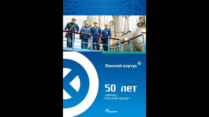 ПАО Омский каучук (2012). 50-летний юбилей предприятия.