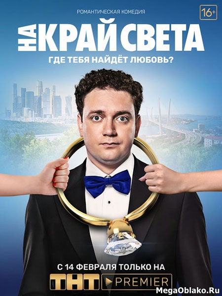 На край света (2019/WEB-DL/WEB-DLRip)