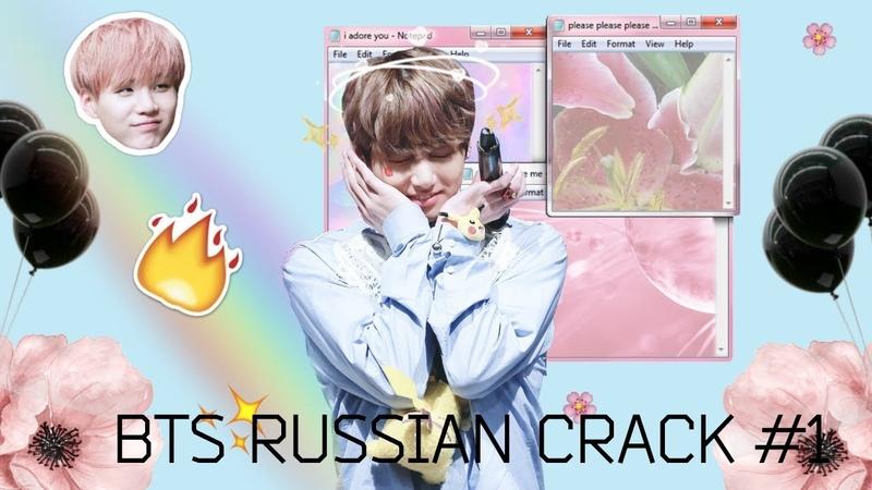 BTS RUSSIAN CRACK 1 [ Чонгук-щи~ ]