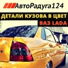 Бампера, капоты, крылья в цвет ВАЗ Красноярск