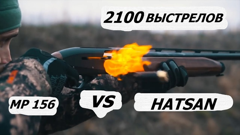 MP156 VS Hatsan Dynova ресурсный тест инерционок 2100 выстрелов