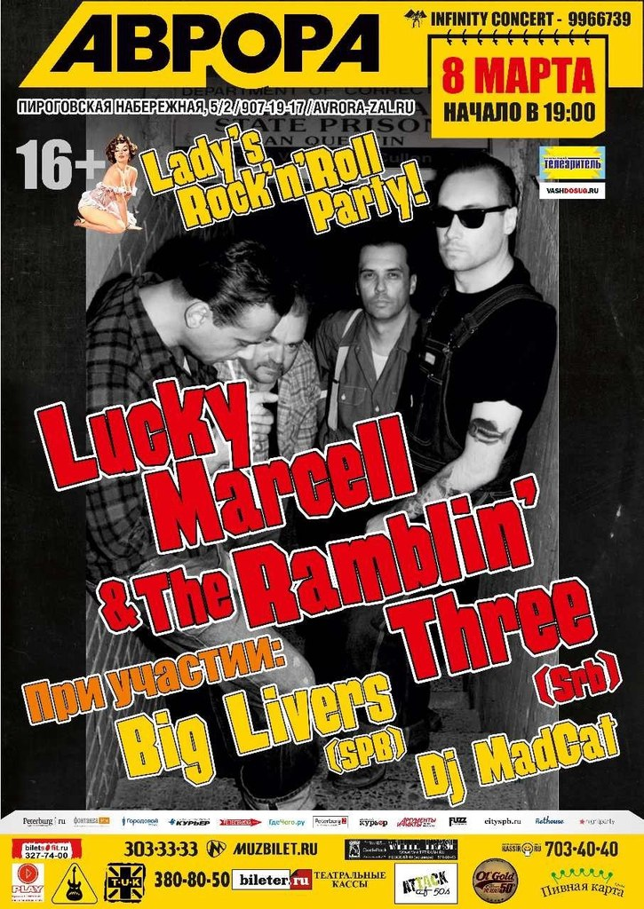 08.03 Ladys rock'n'roll party!!!