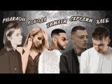 Американцы Слушают Русскую Музыку #32 V7 CLUB, ТИМАТИ, LOBODA, СКРУДЖИ, PHARAOH,  ХЛЕБ, MNOGOZNAAL, V7 CLUB