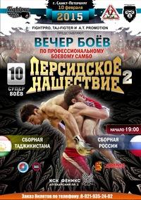 Вечер супер боев сборной России и Таджикистана