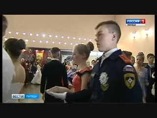 На кадетский бал в Липецк приехали 24 пары из разных районов области