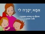 Трансляция детского радио из Израиля для изучающих иврит.