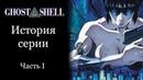 Обзор серии Ghost in the Shell (Призрак в Доспехах). Часть I