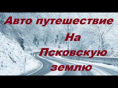 Автопутешествие на Рождество! Псковские древности: Печоры. Изборск. Псков.