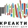 Коворкинг-центр КреАктив