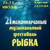 "XХI фестиваль ""Рыбка-2017"""