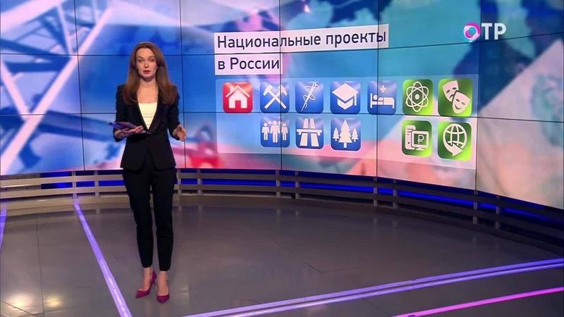 ОТРажение недели. 25.11.2018. О том, что изменилось в России за последние семь дней