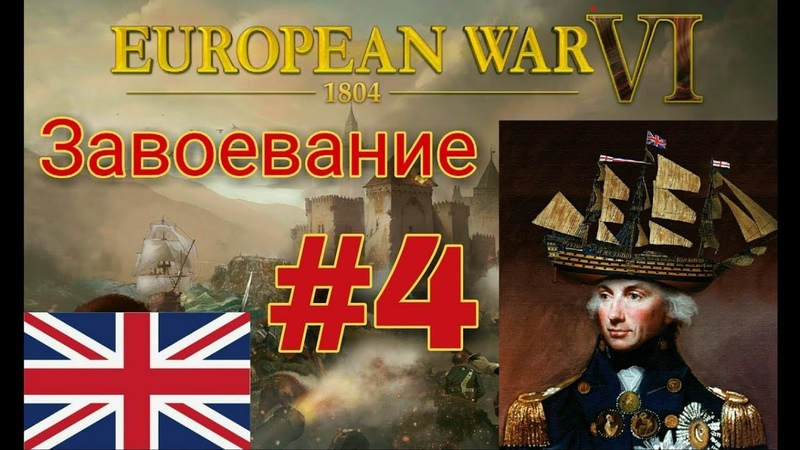 Массивное контрнаступление. Италия пала. - 4. European War 6 (conquest)