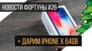 Новости Фортуны 26 лотерея дарим Iphone X 64Gb Play Fortuna