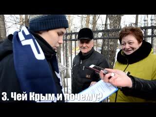 опрос, приуроченный присоединению Крыма в состав РФ