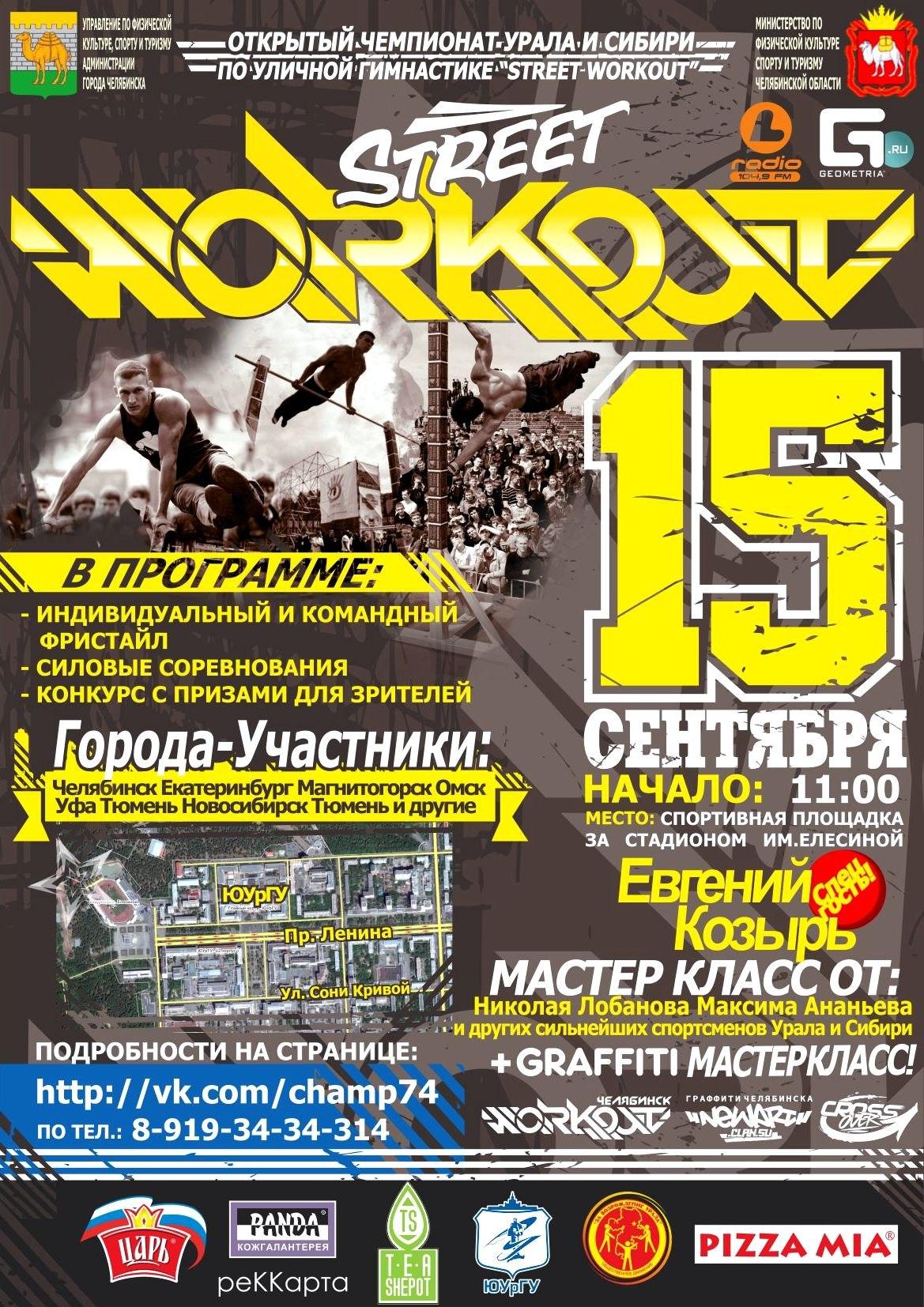 Открытый чемпионат Урала и Сибири по Street Workout