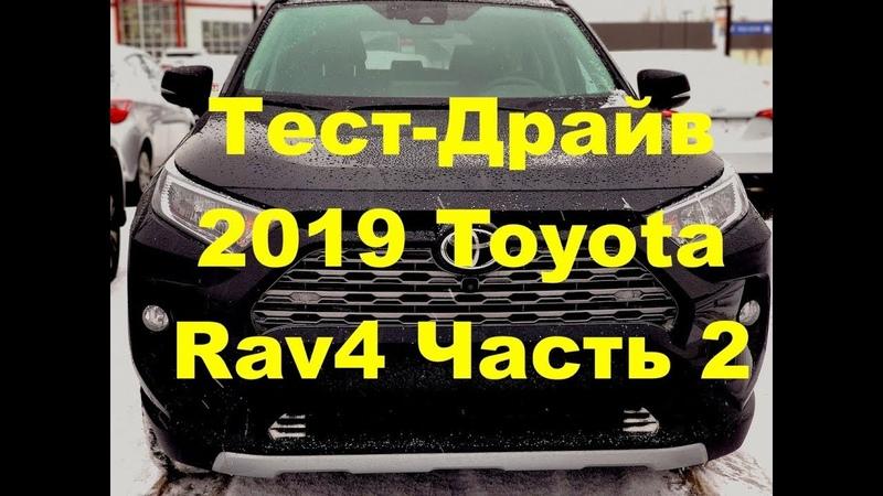 Тест-Драйв от DSN Новая 2019 Toyota Rav4 Часть 2 - Тойота РАВ4