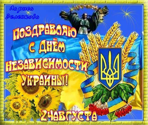 Открытка с праздником независимости украины
