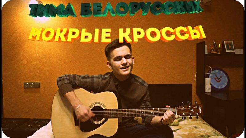 ТИМА БЕЛОРУССКИХ МОКРЫЕ КРОССЫ Cover by Музыкальный Андрейка