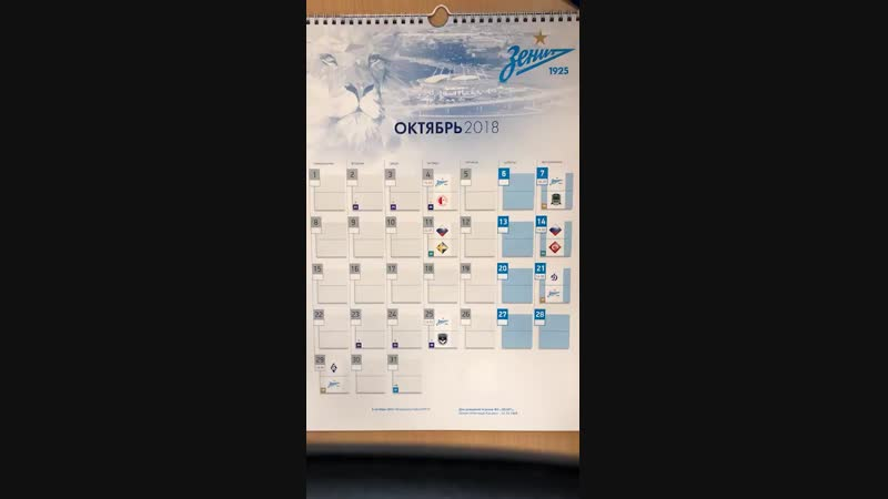 The new Zenit interactive calendar with stickers is on sale now Weve used to it predict t