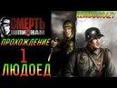 Прохождение Смерть Шпионам\Death to Spies ♕ ЛЮДОЕД 1