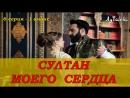 СМС 6серия 1анонс AyTurk рус суб