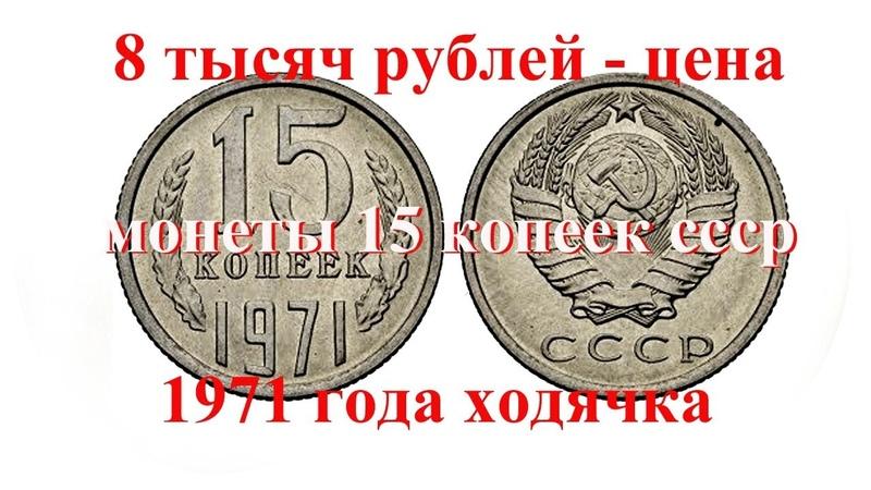 8 тысяч рублей - цена монеты ссср 15 копеек 1971 года ходячка Кратенький обзор и цена