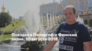 Поездка в Петергоф и Финский залив. 10 августа 2018