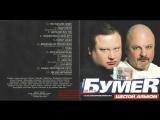 Группа Бумер (Юрий Алмазов) Шестой альбом 2010
