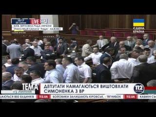 Драка в парламенте 23 июля. Симоненко вытолкали с залы заседаний - сюжет телеканала