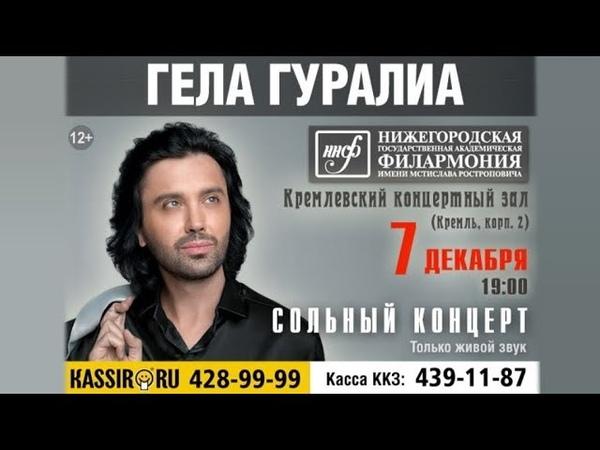 Гела Гуралиа Анонс концерта в Н Новгороде 2018 12