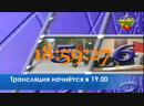 Неделя с Телемолвой с 25 по 29 12 2018