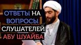 Ответы на вопросы слушателей доктора Абу Шуайба Аль-Майдани