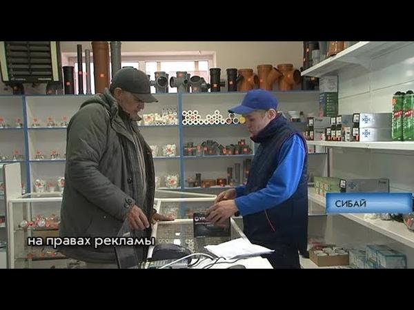 В Сибае открылся магазин Дешевая сантехника