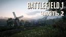 Battlefield 1 - ТУМАН ВОЙНЫ / НЕИСПРАВНОСТЬ БЕСС