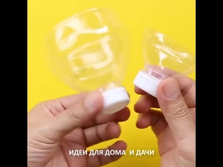 Как из пластиковой бутылки можно смастерить кучу домашних приспособлений