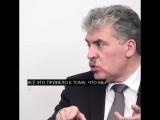 Грудинин о реалиях предпринимательства в России