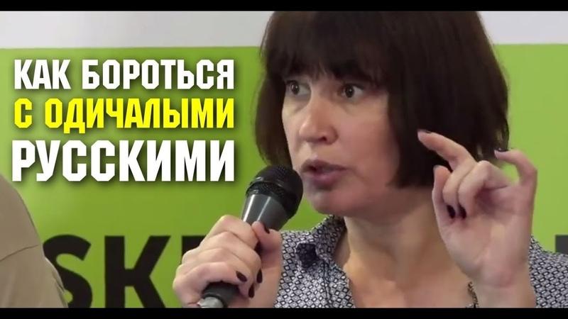 Как бороться с одичалыми русскими