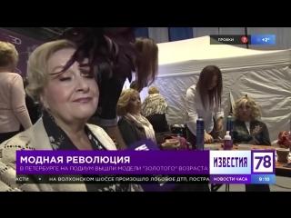В Петербурге на подиум вышли модели золотого возраста