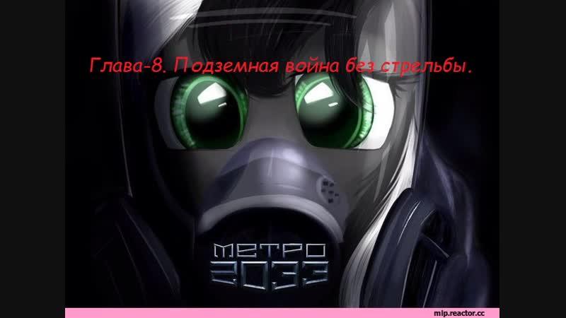 Метро-2033. Глава 7. Линия фронта без единого выстрела.
