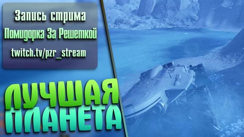 Запись стрима [ПЗР] — Прохождение Mass Effect Andromeda [XBOX ONE] 16 — ВОЕЛД
