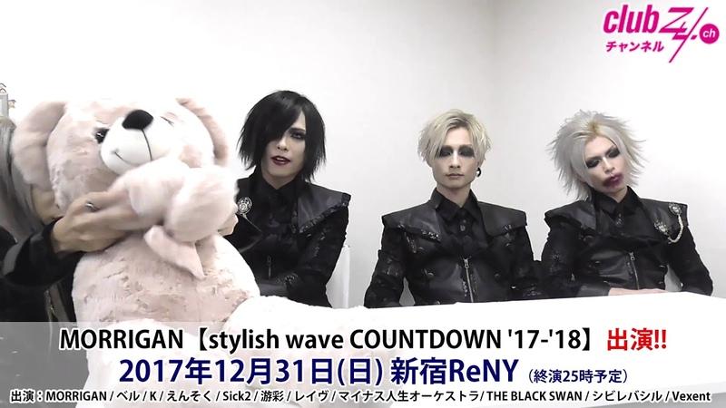 MORRIGAN「stylish wave COUNTDOWN '17-'18」出演!スペシャルメッセージ!